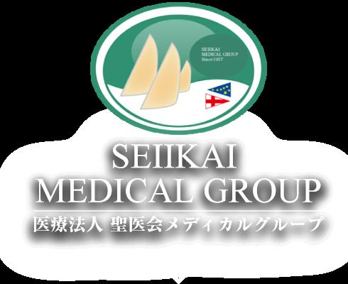 医療法人聖医会メディカルグループのトップロゴ